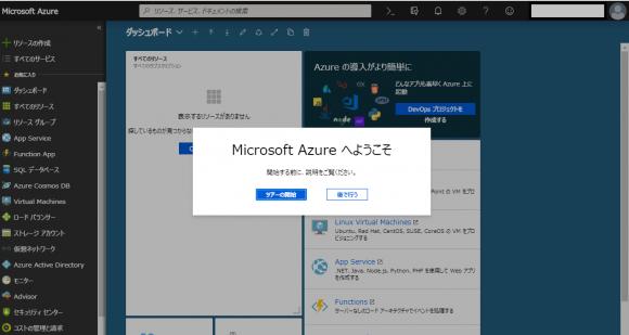 Azureアカウント登録①
