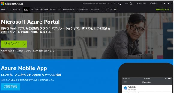 Azureのトップページ