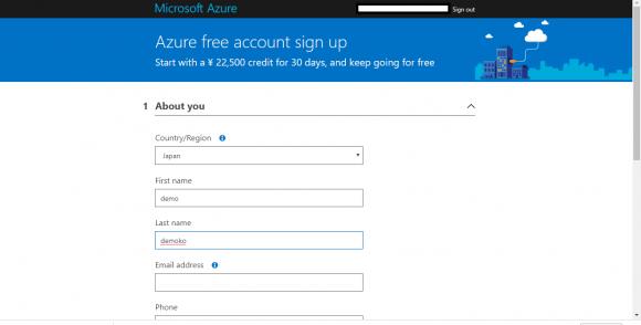 Azureアカウント登録④