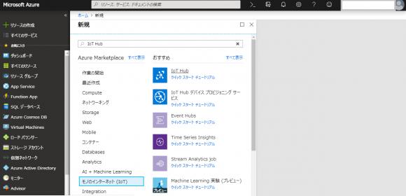 Azureアカウント登録②